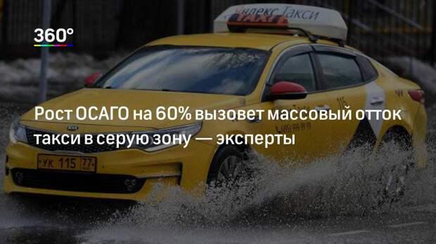Рост ОСАГО на 60% вызовет массовый отток такси в серую зону— эксперты