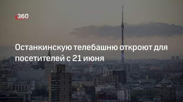 Останкинскую телебашню откроют для посетителей с 21 июня