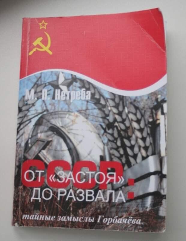 Книга «СССР: от «застоя» до развала. Тайные замыслы Горбачёва»