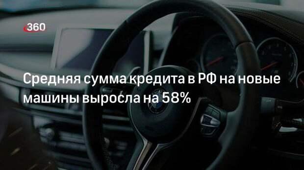 ТАСС: средняя стоимость кредита в РФ на новые автомобили в третьем квартале выросла на 58%