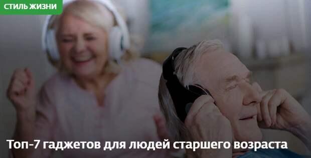 Топ-7 гаджетов для людей старшего возраста
