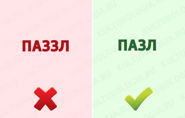 «Игровые» слова, в которых часто делают ошибки
