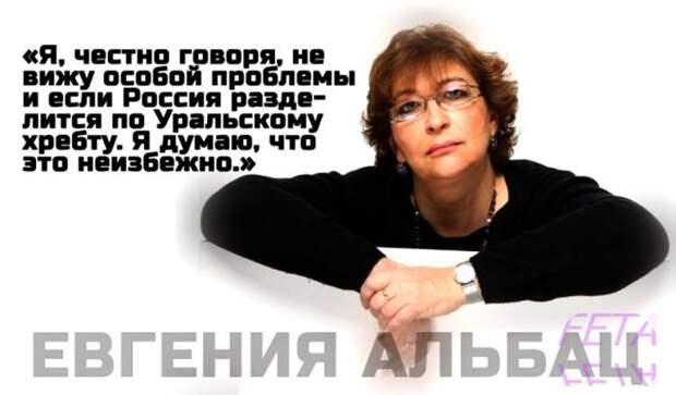 Альбац: В СССР ничего не изобретали, не придумывали, а только воровали и копировали