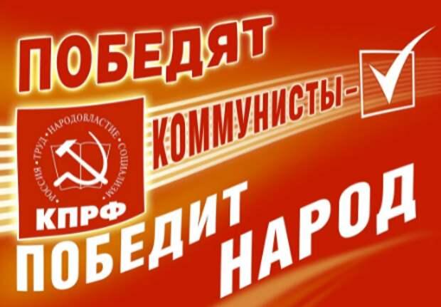 Выборы-2021:Есть ли шанс у коммунистов?