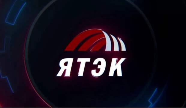 Акционеры ЯТЭК утвердили дивиденды за 1 квартал 2021 года в размере 0,61 рубля