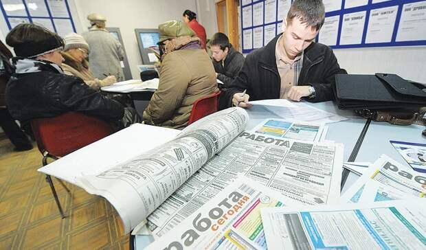 Число официально безработных сократилось до 850 тысяч человек
