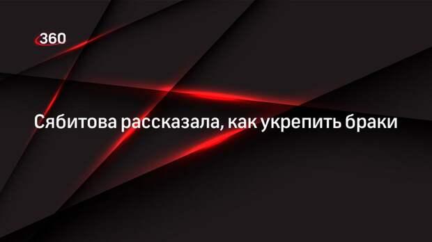 Телеведущая Сябитова: ипотека укрепляет браки