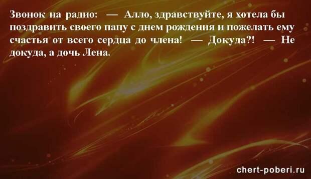 Самые смешные анекдоты ежедневная подборка chert-poberi-anekdoty-chert-poberi-anekdoty-11290623082020-18 картинка chert-poberi-anekdoty-11290623082020-18