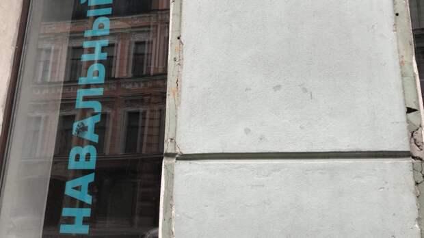 Экс-сотрудники штабов Навального* столкнулись с проблемами при трудоустройстве