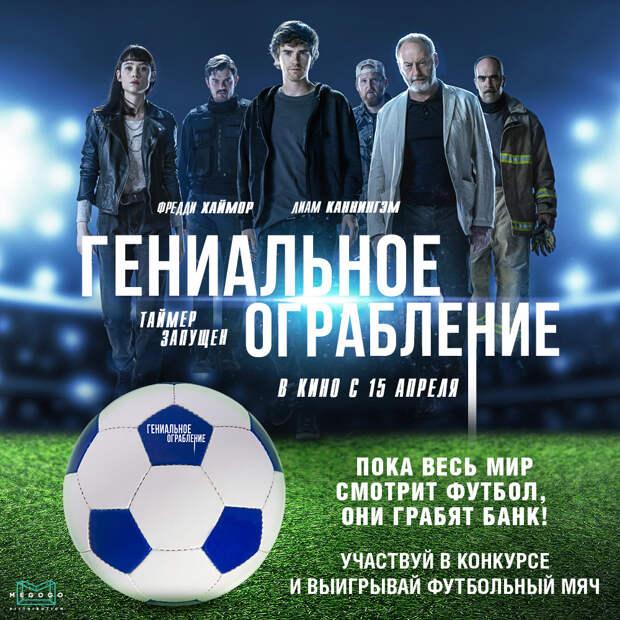 «Гениальное ограбление» дарит футбольный мяч