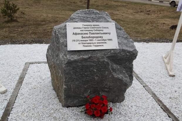 Памятный камень на месте будущего мемориала, посвященного Белобородову, заложили в Баклашах