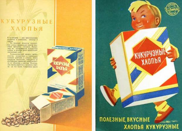 Безвредные чипсы советского детства