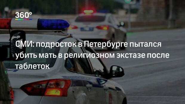 СМИ: подросток в Петербурге пытался убить мать в религиозном экстазе после таблеток