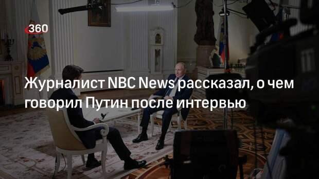 Журналист NBC News рассказал, о чем говорил Путин после интервью