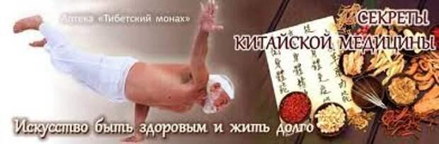 РЕЦЕПТЫ КИТАЙСКОЙ МЕДИЦИНЫ.