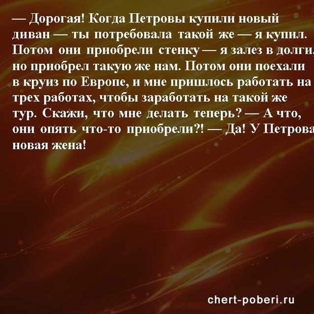 Самые смешные анекдоты ежедневная подборка chert-poberi-anekdoty-chert-poberi-anekdoty-15540603092020-12 картинка chert-poberi-anekdoty-15540603092020-12