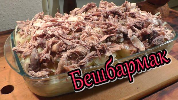 БЕШБАРМАК… русско-немецкий. Бешбармак, Мясо, Видео рецепт, Рецепт, Тесто, Кулинария, Еда, Вкусно, Длиннопост