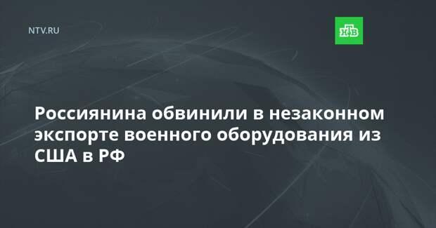 Россиянина обвинили в незаконном экспорте военного оборудования из США в РФ