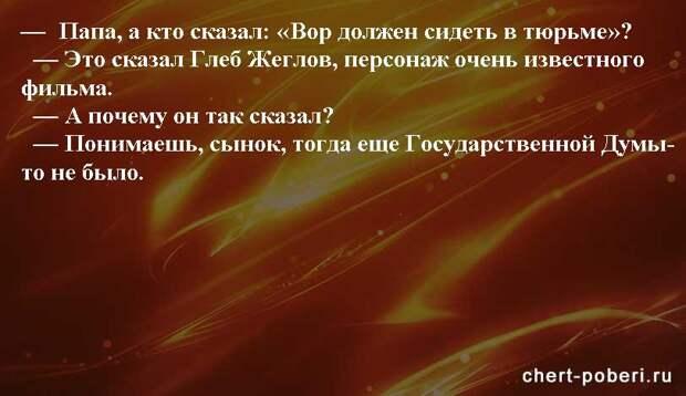 Самые смешные анекдоты ежедневная подборка chert-poberi-anekdoty-chert-poberi-anekdoty-09150303112020-11 картинка chert-poberi-anekdoty-09150303112020-11