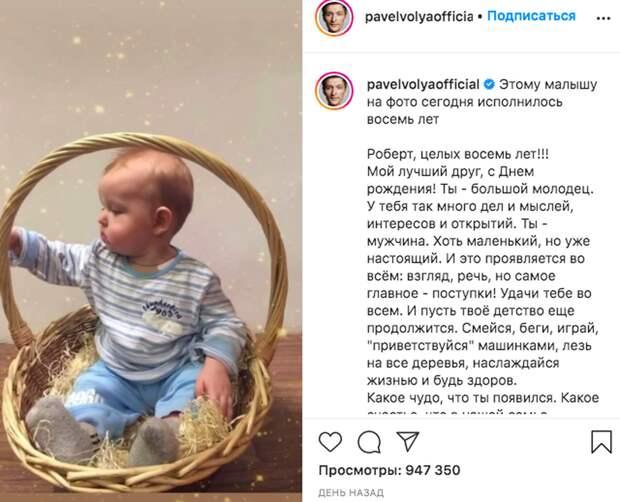 Павел Воля и Ляйсан Утяшева впервые показали сына Роберта