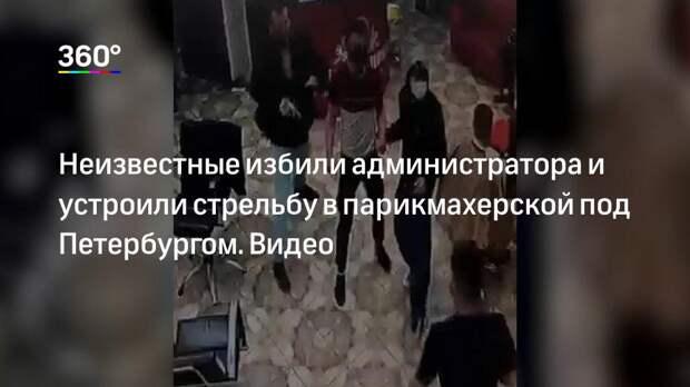 Неизвестные избили администратора и устроили стрельбу в парикмахерской под Петербургом. Видео