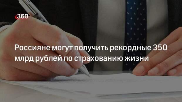 Россияне могут получить рекордные 350 млрд рублей по страхованию жизни