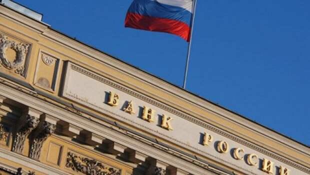 ЦБ учредил оператора национальной системы платежных карт