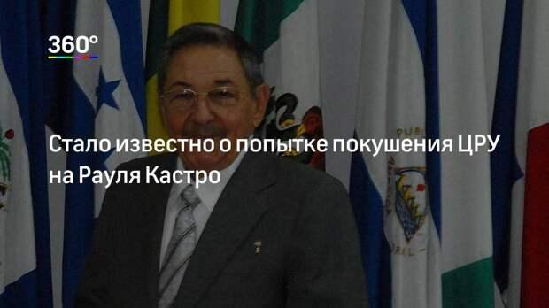 Стало известно о попытке покушения ЦРУ на Рауля Кастро