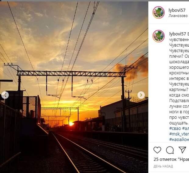 Жительница района показала романтику  станции МЦД Лианозово посредством фотографии