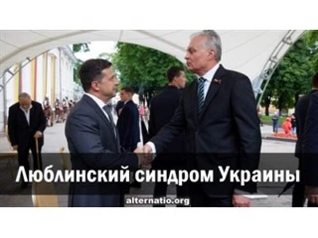 Люблинский синдром Украины