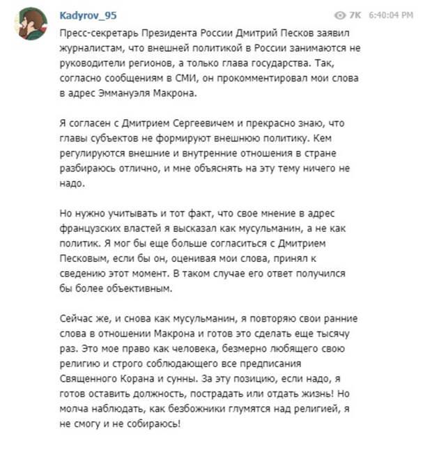 Кадыров готов уйти с должности из-за критики Пескова. Скрин