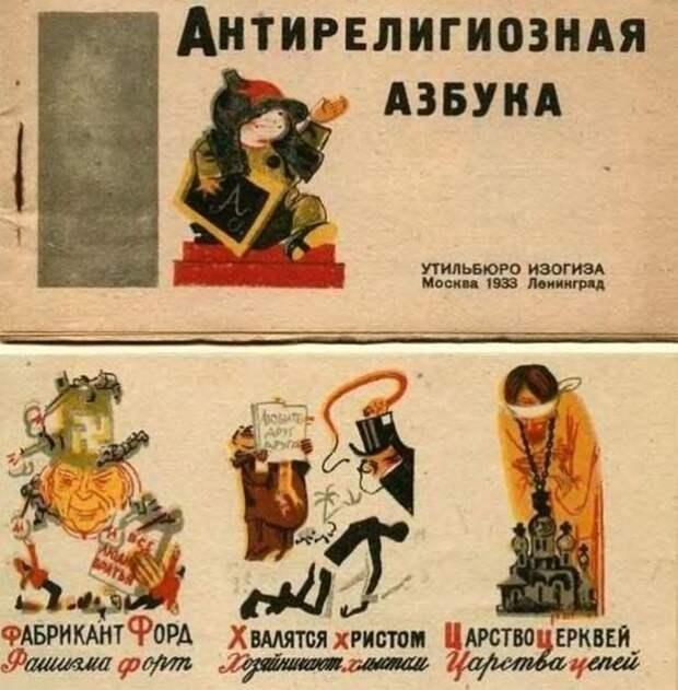 Антирелигиозная Азбука. 1933 год. Издательство Утильбюро Изогиза. 1933 год.