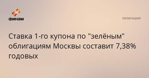 """Ставка 1-го купона по """"зелёным"""" облигациям Москвы составит 7,38% годовых"""