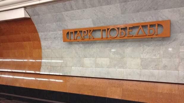 Поезда временно проезжают станцию «Парк Победы» в Москве без остановки