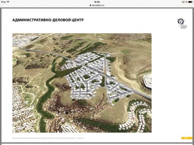 Столичные эксперты диктуют правила развития Севастополя, местные - оппонируют (скриншоты)