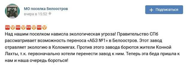 Жители Белооострова полны решимости не допустить экологической катастрофы из-за возможного переноса АБЗ-1