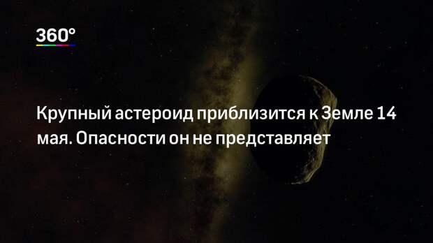 Крупный астероид приблизится к Земле 14 мая. Опасности он не представляет