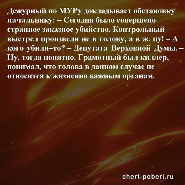 Самые смешные анекдоты ежедневная подборка chert-poberi-anekdoty-chert-poberi-anekdoty-25550327112020-12 картинка chert-poberi-anekdoty-25550327112020-12