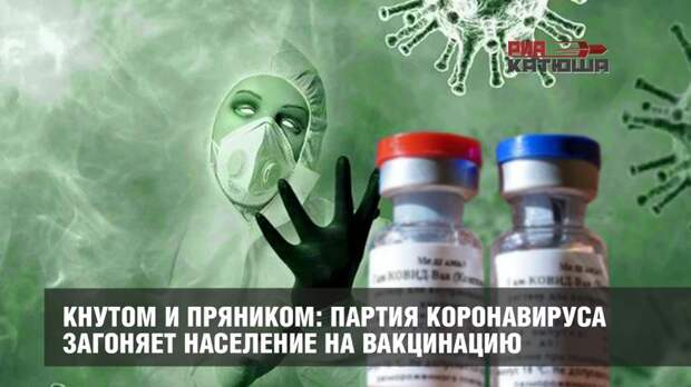 Кнутом и пряником: партия коронавируса загоняет население на вакцинацию