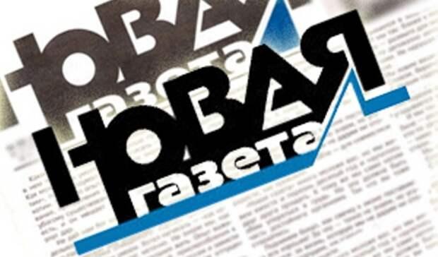 """Суд обязал РИА ФАН удалить порочащие """"Новую газету"""" и ее журналиста материалы"""