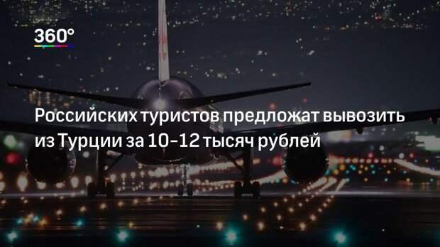Российских туристов предложат вывозить из Турции за 10-12 тысяч рублей