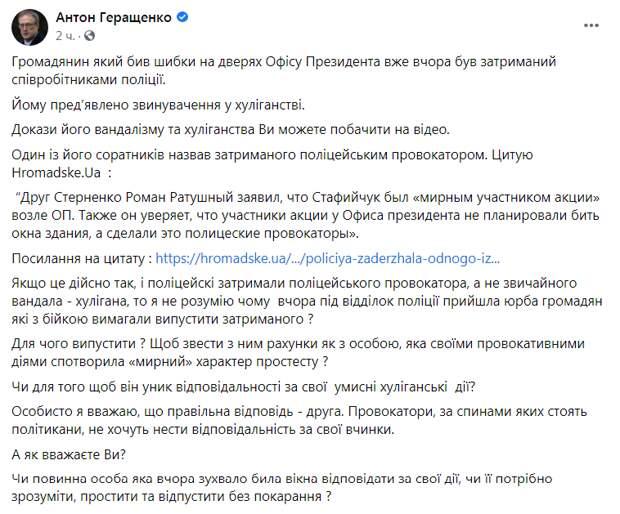 """""""Сын Перуна"""" и экс-кандидат в нардепы от """"Голоса"""" координировали погром Офиса президента"""