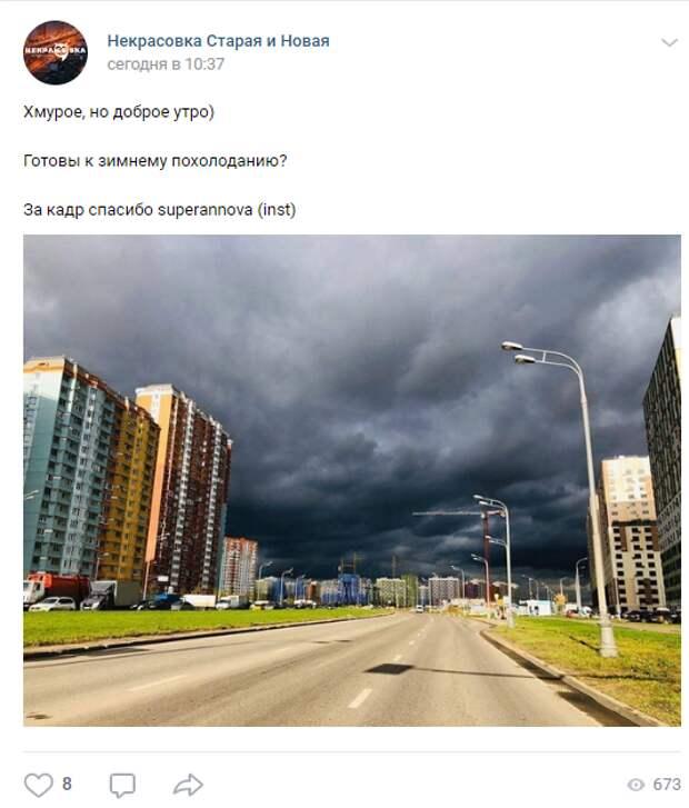 Фото дня: над Некрасовкой сгустились тучи