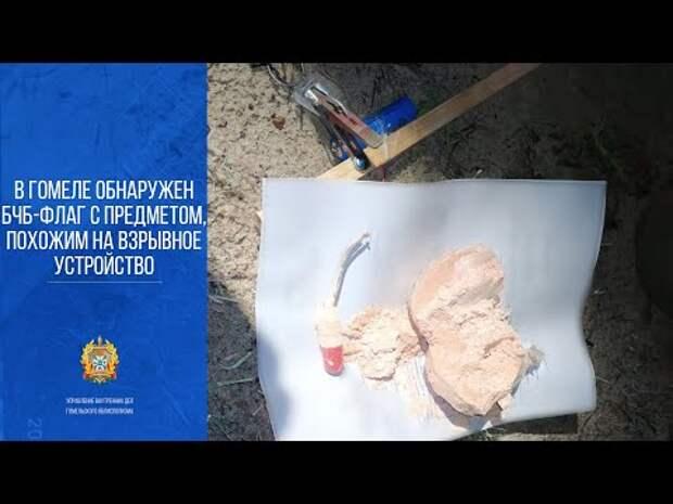 В Гомеле возле БЧБ-флага нашли взрывное устройство