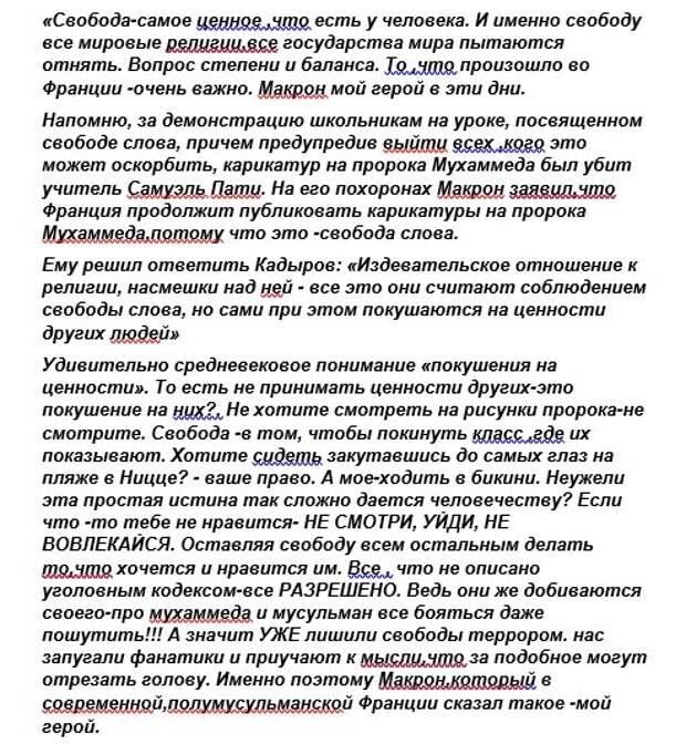 Текст поста Собчак в Инстаграм