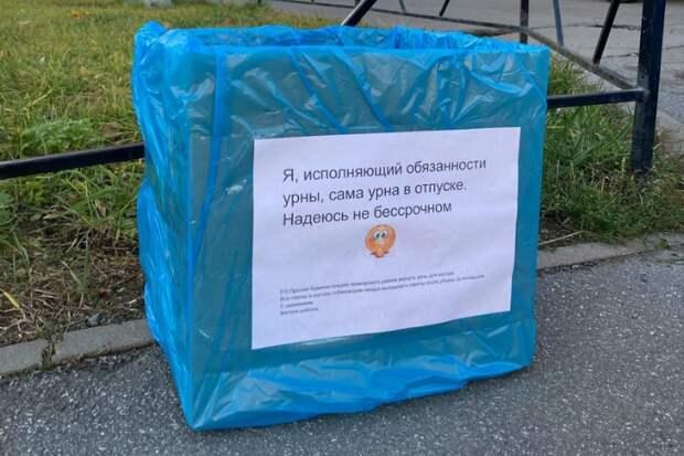 В Приморском районе появились «исполняющие обязанности» урны. Так жители хотят привлечь внимание к нехватке настоящих