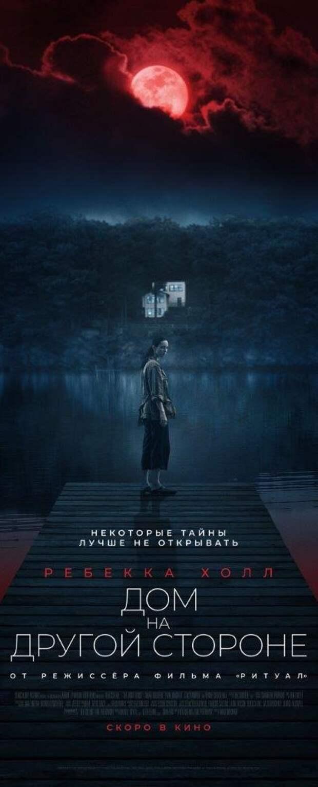 Новый трейлер к фильму «Дом на другой стороне»