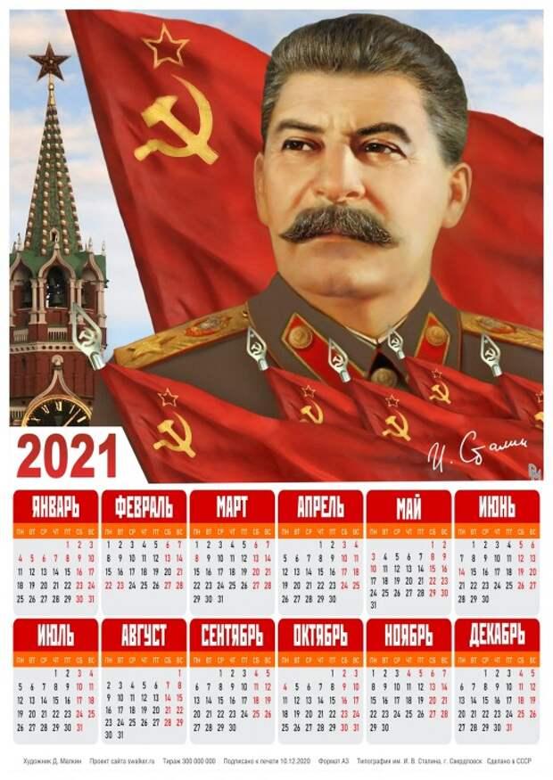 Тоталитарные календари на 2021-й год