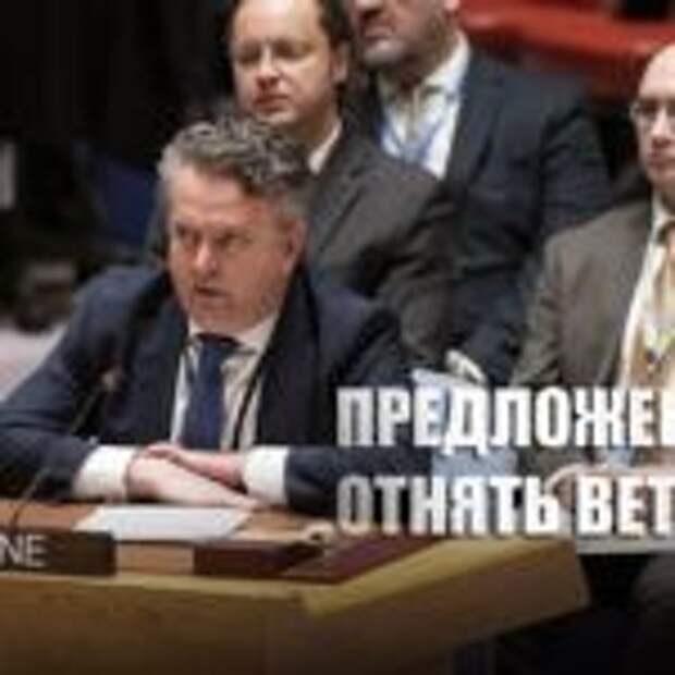 «Не должно быть позволено»: Украина потребовала от ООН лишить Россию права вето в Совбезе