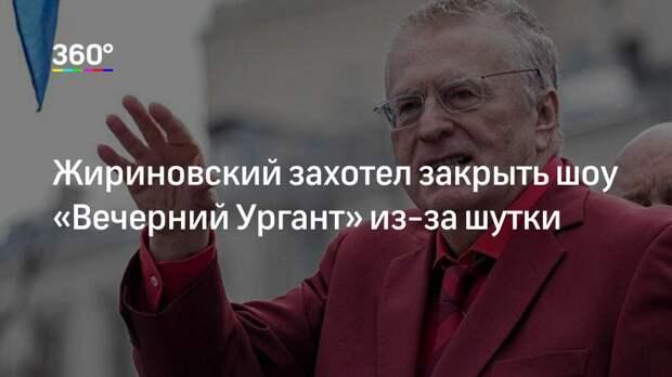 Жириновский захотел закрыть шоу «Вечерний Ургант» из-за шутки